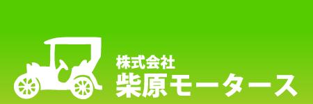 つくば 車検【柴原モータース】(茨城県つくば市上郷)